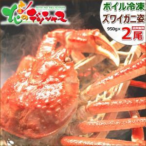 カニ ズワイガニ 特大 2尾 950g×2 (姿/ボイル冷凍) かに 蟹 ズワイガニ姿 ズワイ蟹 ギフト 贈り物 贈答 訳あり じゃありません 北海道 グルメ お取り寄せ
