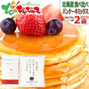 ■パンケーキをぜひご家庭でお楽しみください。  ■商品名:北海道パンケーキミックス食べ比べ ・NOR...