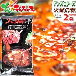 ■「ラムしゃぶ火鍋の素」は、麻(マー/山椒)、辣(ラー/唐辛子)などの香辛料をベースとしたスープに野...