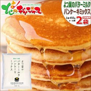 【メール便/送料無料】よつ葉 よつ葉のバターミルクパンケーキミックス(1袋 450g×2P) パンケーキ ホットケーキ ワッフル 北海道 お取り寄せ