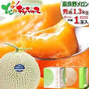 お中元 果物 富良野メロン 1玉入り(秀品/1玉1.3kg)...
