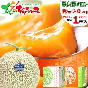 ■商品名:北海道産 富良野メロン ■商品内容:1箱 1玉入り(秀品/1玉 約2.0kg) ・6月下旬...