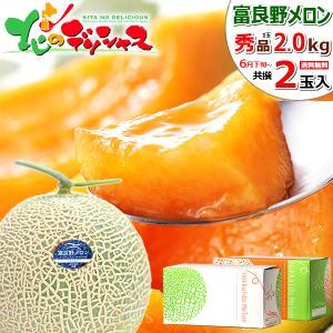 ■商品名:北海道産 富良野メロン ■商品内容:1箱 2玉入り(秀品/1玉 約2.0kg) ・6月下旬...
