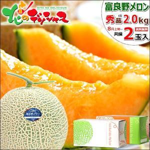 メロン 富良野メロン 大玉 2玉入り(秀品/1玉2.0kg)...
