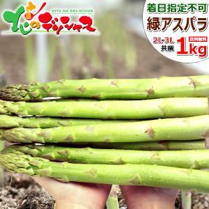 【2018 出荷中】 アスパラ グリーンアスパラ 北海道産 1kg (超極太/3Lサイズ) グリーン...
