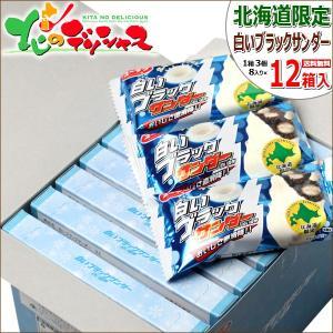 北海道限定 白いブラックサンダー 1箱(1箱 3袋入×8箱入)×12箱 有楽製菓 チョコレート ホワ...