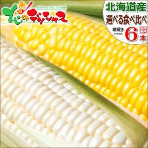 【出荷間近】北海道産 朝採り とうもろこし 食べ比べ 選べる 6本セット 人気 生 甘い 美味しい ...