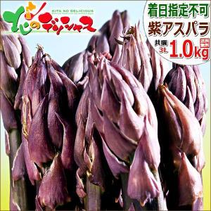 【予約/指定日不可】アスパラガス 北海道産 パープルアスパラ 1kg (共撰/秀品/超極太/3Lサイズ) 紫 アスパラ パープルアスパラガス 野菜 取り寄せ