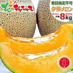 訳あり 夕張メロン 8kg (共撰 良品/元箱) 北海道産 メロン 赤肉メロン 訳ありメロン 果物 フルーツ 北海道 送料無料 お取り寄せ