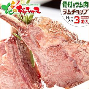 ■ラムチョップとは仔羊(ラム)のあばら骨のついた背肉の部分で、それを焼いた料理等も含めてラムチョップ...