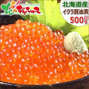 イクラ 北海道産 いくら醤油漬け(500g) いくら 醤油漬...