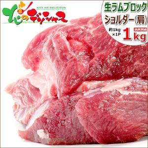 ジンギスカン ラム肉 ブロック 1kg (肩肉/ショルダー/冷凍) 羊肉 肉 ギフト 自宅用 業務用 焼き肉  BBQ バーベキュー 北海道 グルメ お取り寄せ