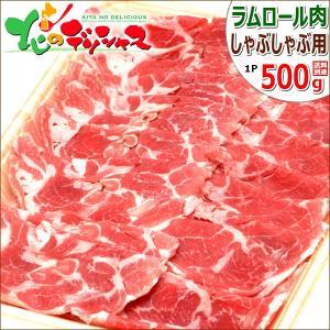 ラム肉 しゃぶしゃぶ スライス 500g ラムロール 冷凍 北海道 お取り寄せ