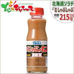 発売以来40年以上、北海道で長く愛されているソラチのしゃぶしゃぶのたれしょうゆ味。  そんなしゃぶし...
