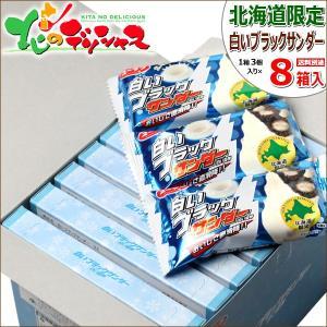 ■商品名:北海道限定 白いブラックサンダー ■商品内容:1箱 3袋入×8箱入 ■賞味期限:製造日から...