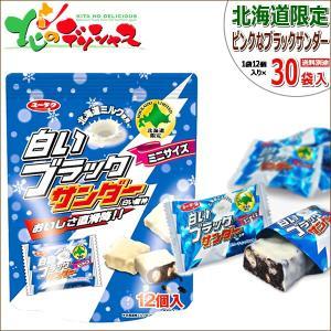 北海道限定 白いブラックサンダー ミニサイズ (1袋 12個入り×30袋) 有楽製菓 チョコレート ...