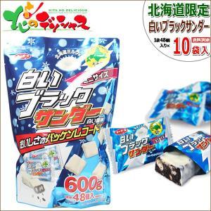 ■商品名:北海道限定 白いブラックサンダー ミニサイズ ビッグシェアパック ※2018年6月にリニュ...