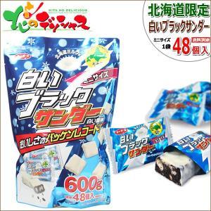 北海道限定 白いブラックサンダー ミニサイズ ビッグシェアパック (1袋 600g 48個入り) 有楽製菓 ホワイトデー プチギフト 義理チョコ 北海道 お土産 お取り寄せの画像