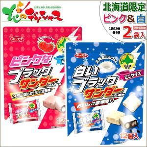 ■商品名:北海道限定 ミニブラックサンダーセット ■商品内容: ・白いブラックサンダー ミニサイズ:...