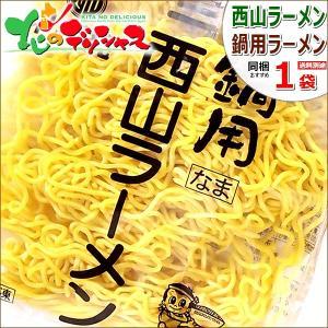 ラーメン 西山製麺 鍋ラーメン 1食(80g/冷凍) 鍋用ラ...