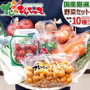 【今ならさくらんぼ入り】国産 おまかせ 野菜セット A (果物1品+野菜9種類以上保証/約4kg) 野菜 季節野菜 野菜詰め合わせ 新鮮 人気 生鮮食品 お取り寄せ