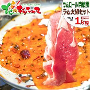 ラム火鍋 1kg (火鍋の素付き) 鍋 鍋セット しゃぶしゃぶ ラムしゃぶセット 羊肉 肉 ギフト 贈り物 贈答 北海道産 グルメ 送料無料 お取り寄せ