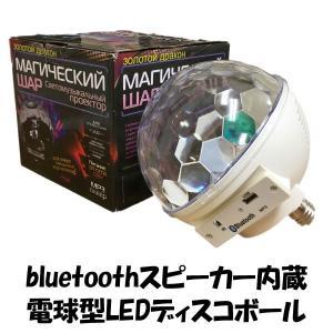 メール便不可 スピーカー内蔵電球型LEDディスコボール  音楽とイルミネーションが同時に楽しめるのが...