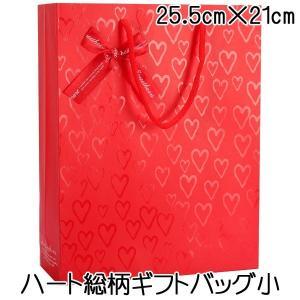 ラッピング ハート 総柄 ギフト バッグ 紙袋 プレゼント 包装 サイズ小 920010