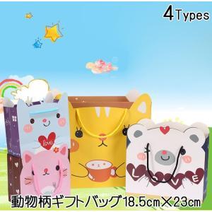 ラッピング 動物 ギフト バッグ 紙袋 プレゼント 包装 サイズ中 920011-2
