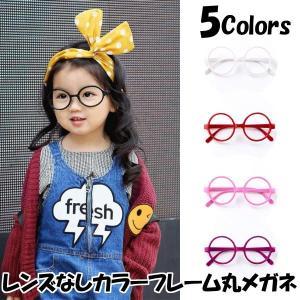 メール便送料無料 レンズなし カラーフレーム 丸メガネ  レトロで可愛いラウンドフレームのメガネです...