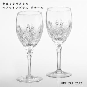 江戸切子 カガミクリスタル ペア ワイングラス クリア ボナール KWP249-2532 ガラス 工...