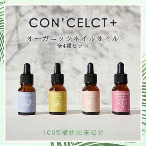 CON'CELECT+(コンセレクトプラス) オーガニックネイルオイル 10ml 全4種セット【ネコポス不可】|g-nail