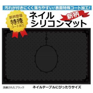 セレクション シリコンマット表面コートブラック【ネコポス不可】 ネイル用品の専門店 プロ用にも g-nail