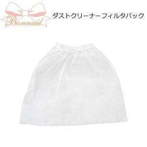 Bonnail ボンネイル ネイルダストクリーナー フィルタパック 3枚【ネコポス不可】 ネイル用品の専門店 プロ用にも g-nail