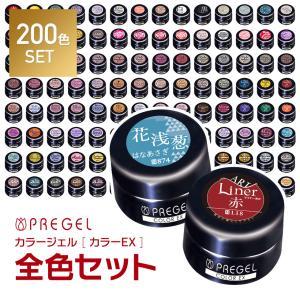 PREGEL プリジェル ジェルネイル カラージェル カラーEx 202色セット 全色セット ベース&トップジェルおまけ付 【ネコポス不可】|g-nail