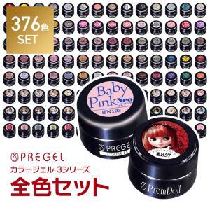 PREGEL プリジェル ジェルネイル カラージェル 329色セット 全色セット ベース&トップジェルおまけ付 【ネコポス不可】 日本製|g-nail