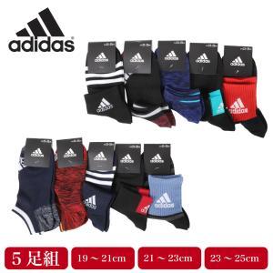 【ゆうパケット便送料無料】_2 adidas アディダス ボーイズ ソックス 福袋 5足組 くるぶし...