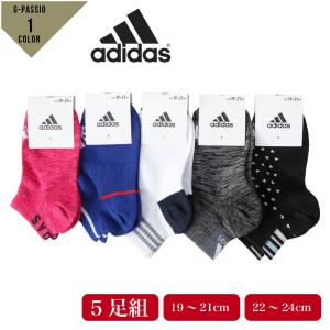 【ゆうパケット便送料無料】_2 adidas アディダス ガールズ ソックス 福袋 5足組 ショート...