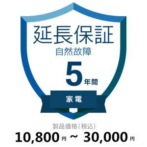 5年延長保証 (商品単価) 【1万5百円から3万円まで】|g-plus8