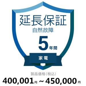 5年延長保証 (商品単価) 【40万1円から45万円まで】|g-plus8
