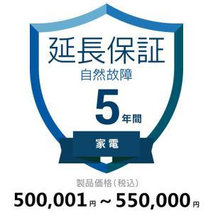 5年延長保証 (商品単価) 【50万1円から55万円まで】|g-plus8