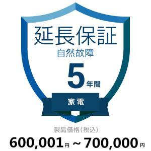 5年延長保証 (商品単価) 【60万1円以上】|g-plus8