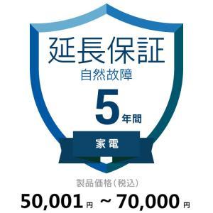 5年延長保証 (商品単価) 【5万1円から7万円まで】|g-plus8