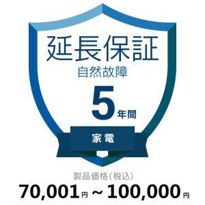 5年延長保証 (商品単価) 【7万1円から10万円まで】|g-plus8