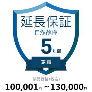 5年延長保証 (商品単価) 【10万1円から13万円まで】|g-plus8