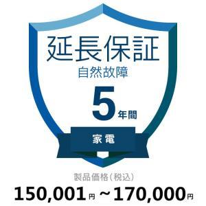 5年延長保証 (商品単価) 【15万1円から17万円まで】|g-plus8