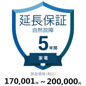 5年延長保証 (商品単価) 【17万1円から20万円まで】|g-plus8