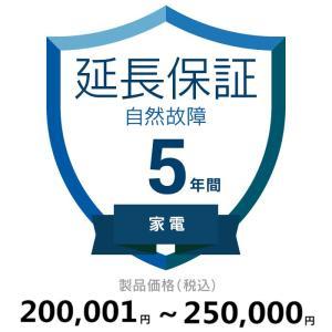 5年延長保証 (商品単価) 【20万1円から25万円まで】|g-plus8