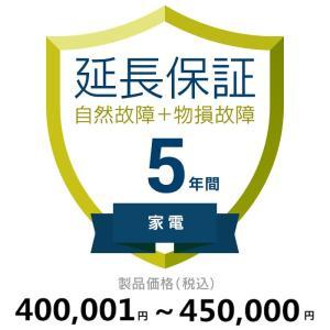 物損付保証 (商品単価) 【40万1円から45万円まで】|g-plus8