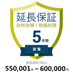 物損付保証 (商品単価) 【55万1円から60万円まで】|g-plus8